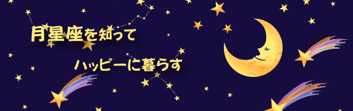 月星座を知って、ハッピーに暮らす